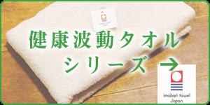 健康波動タオルシリーズ