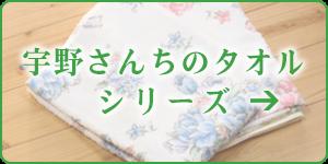 宇野さんちのタオルシリーズ