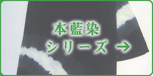 本藍染シリーズ