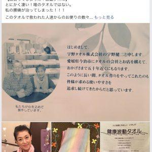 長谷川ひろ子監督facebookで紹介