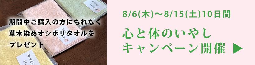 キャンペーンバナー(草木染めプレゼント)